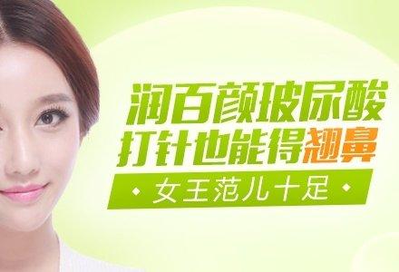 【郑州润百颜玻尿酸隆鼻】
