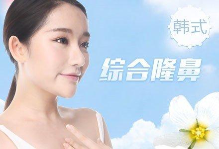 【上海韩式生科硅胶综合隆鼻术】