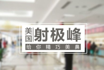 【北京进口膨体隆鼻】