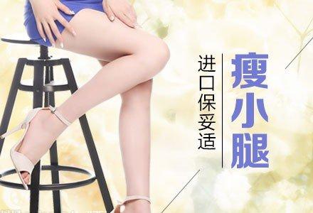 【天津保妥适肉毒素注射瘦小腿】