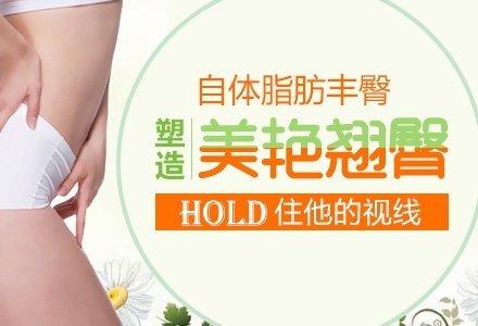 【北京公立医院自体脂肪丰臀部】