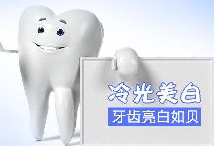 【上海牙齿冷光美白】