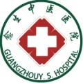 广州愈生中医院整形美容科
