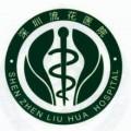 深圳流花医院整形科