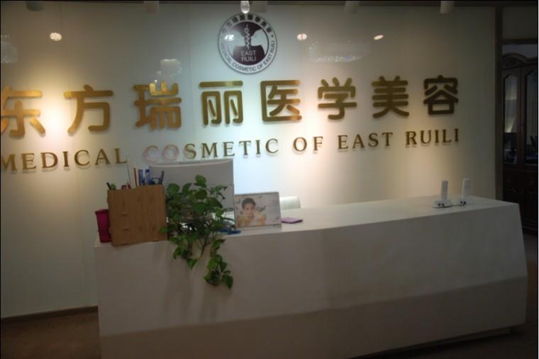 北京东方瑞丽尚品医疗美容诊所
