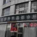 北京丹熙晶都诊所