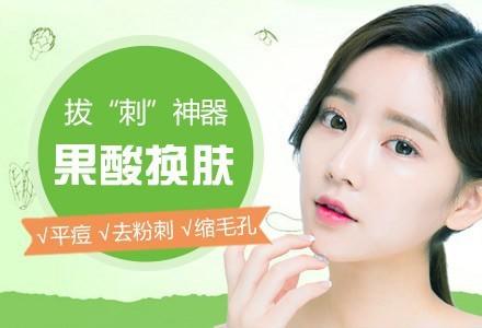 北京果酸换肤祛痘-