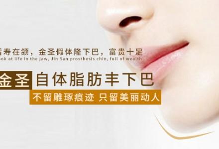 北京自体脂肪填充下巴-