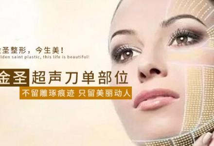 北京美版超声刀除皱-