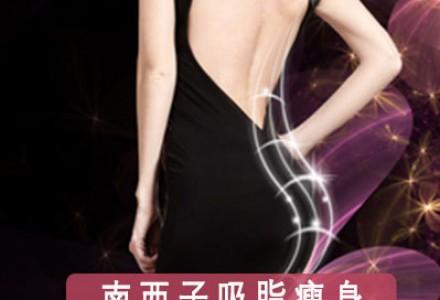 深圳吸脂瘦身-