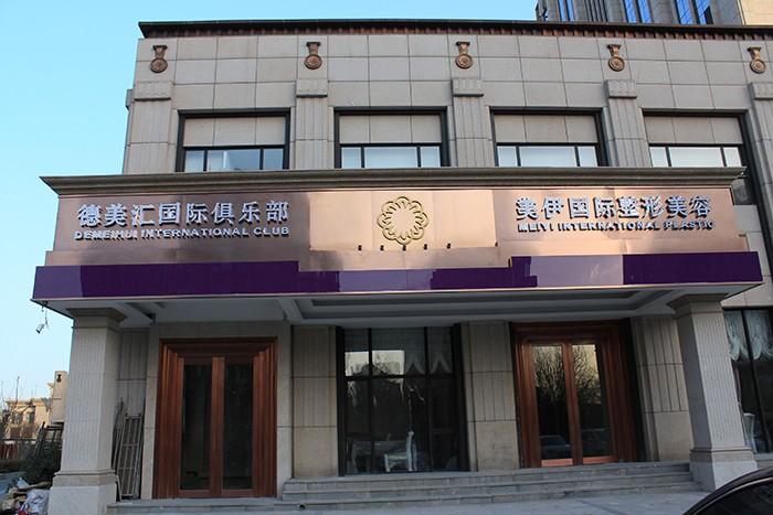 北京美伊国际整形美容机构