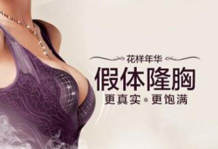 北京进口花样年华假体隆胸-