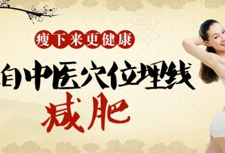 北京中医养生埋线减肥法-