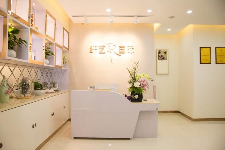 深圳纤艺国际医疗美容