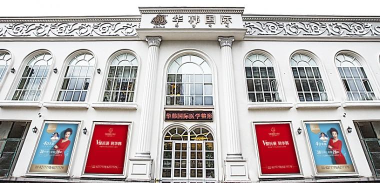 烟台华韩国际医疗美容医院