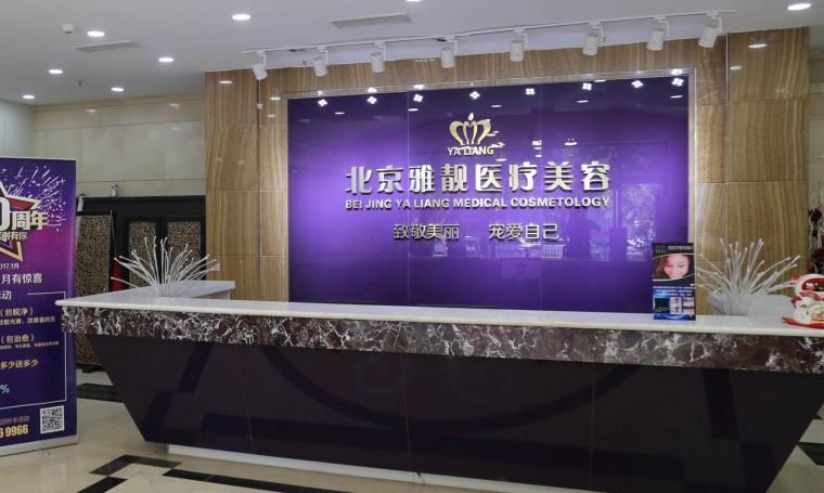 北京雅靚醫療美容診所