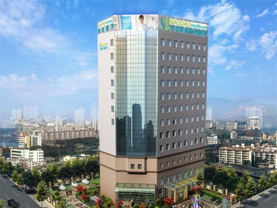 北京寶島婦產醫院