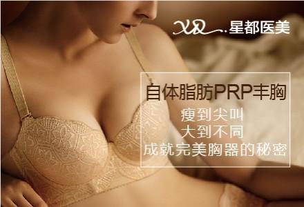 北京星都自体脂肪PRP丰胸-