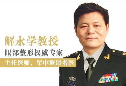 北京美之星 无痕一次性祛眼袋术