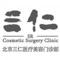 北京三仁醫療美容門診部