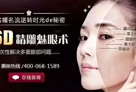 北京双眼皮-
