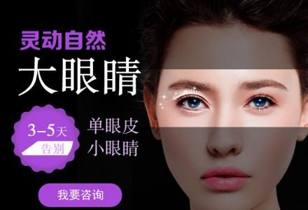 北京埋線雙眼皮-