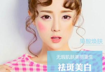 北京果酸嫩肤-