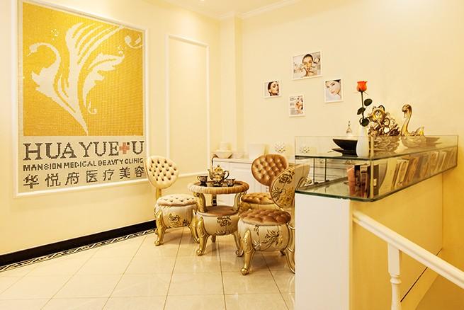 北京华悦府医疗美容诊所