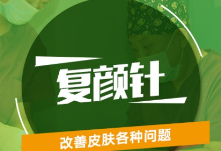 【北京复颜针】