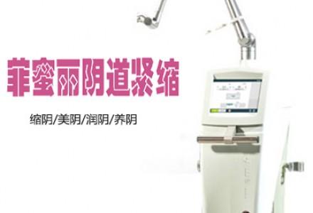 上海阴道紧缩术-