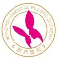 温州东方整形美容医院