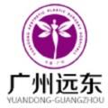 广州远东美容医院