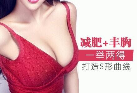 北京自体脂肪丰胸-
