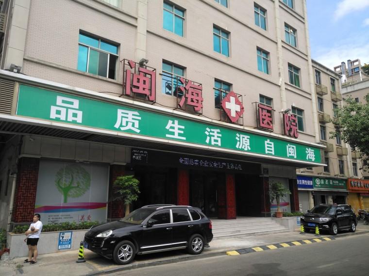 福建晋江池店闽海医院