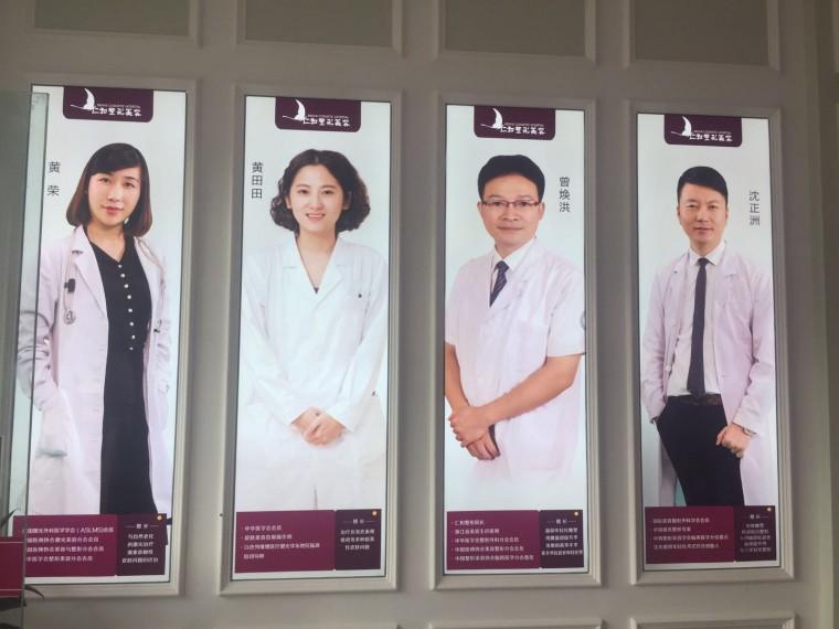 台州仁和整形美容医院