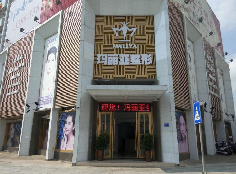 湛江玛丽亚医疗美容医院