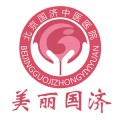 北京国济中医医院