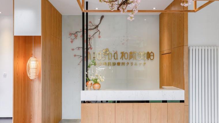 北京和颜美帕医疗美容诊所