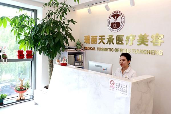 北京瑞丽天承医疗美容诊所
