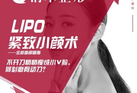 北京清木面部吸脂瘦脸-