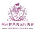 荆州伊莱美医疗美容门诊部(沙市区)