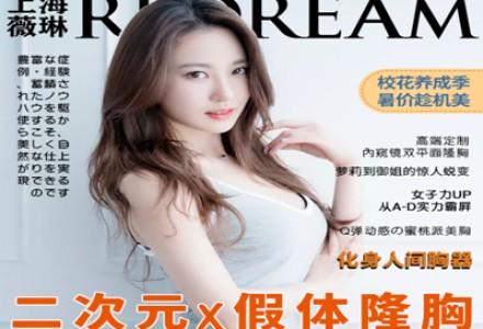 上海薇琳假体隆胸-