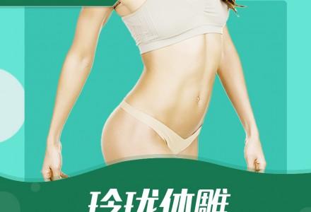 北京韩啸吸脂瘦身-