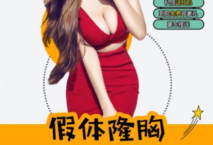 郑州辰星假体隆胸-