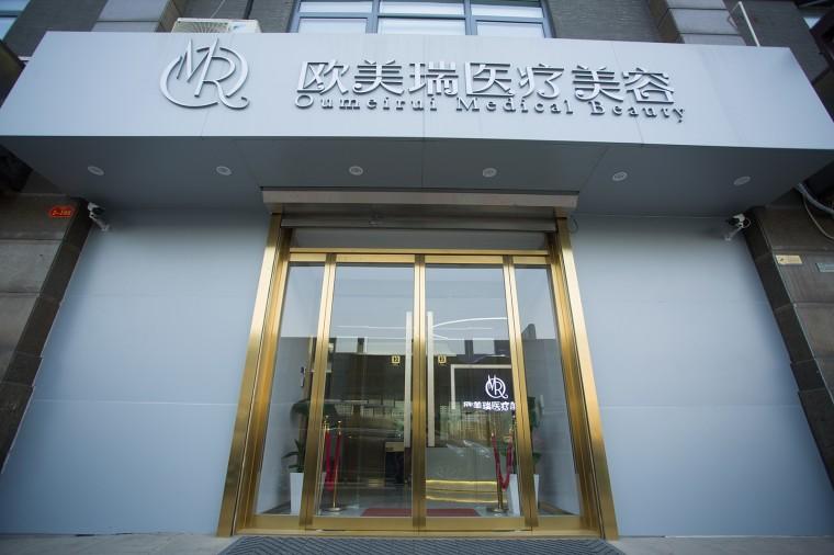 北京欧美瑞医疗美容机构