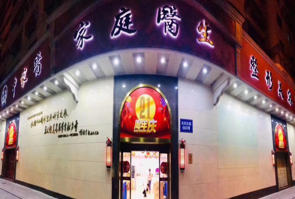 广州中家医家庭医生整形美容医院