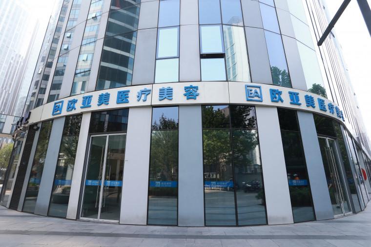 北京欧亚美医疗美容(三里屯店)