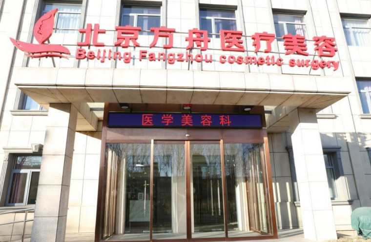 北京方舟医院整形美容中心