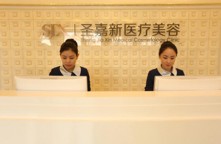 北京圣嘉新医疗美容医院