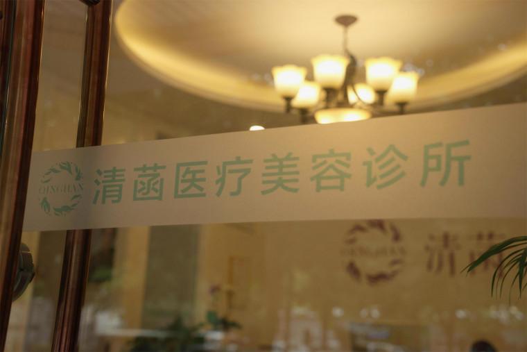 北京清菡聚美医疗美容诊所
